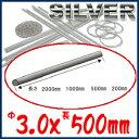 SV950 銀丸線 Φ3.0×長さ500mmシルバー アクセサリーパーツ 材料 地金 銀 手作り キット 銀細工 リング ピアス ネックレス 指輪