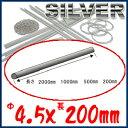 SV950 銀丸線 Φ4.5×長さ200mmシルバー アクセサリーパーツ 材料 地金 銀 手作り キット 銀細工 リング ピアス ネックレス 指輪