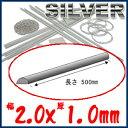 SV950 銀甲丸線 幅2.0x厚1.0x長さ500mmシルバー アクセサリーパーツ 材料 地金 銀 手作り キット 銀細工 リング ピアス ネックレス 指輪