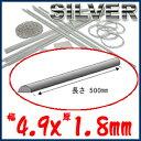 SV950 銀甲丸線 幅4.9x厚1.8x長さ500mmシルバー アクセサリーパーツ 材料 地金 銀 手作り キット 銀細工 リング ピアス ネックレス 指輪