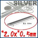 SV950 銀平角線 幅2.0x厚0.5x長さ500mmシルバー アクセサリーパーツ 材料 地金 銀 手作り キット 銀細工 リング ピアス ネックレス 指輪
