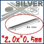 SV950銀平角線幅2.0x厚0.5x長さ500mm