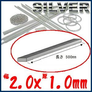 SV950 銀平角線 幅2.0x厚1.0x長さ500mm シルバー アクセサリーパーツ 材料 地金 銀 手作り キット 銀細工 リング ピアス ネックレス 指輪