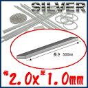 SV950 銀平角線 幅2.0x厚1.0x長さ500mmシルバー アクセサリーパーツ 材料 地金 銀 手作り キット 銀細工 リング ピアス ネックレス 指輪
