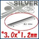 SV950 銀平角線 幅3.0x厚1.2x長さ500mmシルバー アクセサリーパーツ 材料 地金 銀 手作り キット 銀細工 リング ピアス ネックレス 指輪