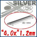 SV950 銀平角線 幅4.0x厚1.2x長さ500mmシルバー アクセサリーパーツ 材料 地金 銀 手作り キット 銀細工 リング ピアス ネックレス 指輪