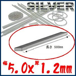 SV950 銀平角線 幅5.0x厚1.2x長さ500mm シルバー アクセサリーパーツ 材料 地金 銀 手作り キット 銀細工 リング ピアス ネックレス 指輪
