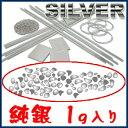 純銀 笹吹き 1g入りシルバー アクセサリーパーツ 材料 地金 銀 手作り キット 銀細工 リング ピアス ネックレス 指輪