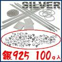 SV925 笹吹き 100g入りシルバー アクセサリーパーツ 材料 地金 銀 手作り キット 銀細工 リング ピアス ネックレス 指輪