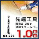 スチールカッター 先端工具 切削バー リューター ビット 切削 研削切削スチールバー No.203 1.0mm【2P03Dec16】