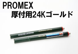 プロメックス メッキペン 24K 厚付け