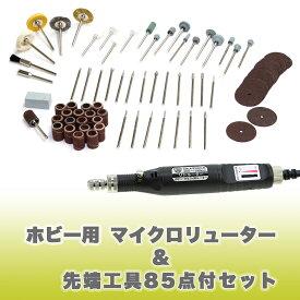 S&F(シーフォース) 85P リトルーターセット[kikai]