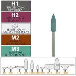 松風シリコンポイントM3−13S