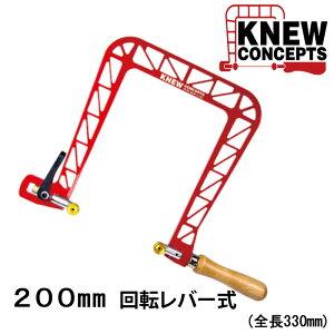 KNEWCONCEPTS(ニューコンセプト)強力型糸鋸フレーム200mm(回転レバー式)