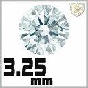 スワロフスキー ストーン ジルコニア ルース <ホワイト / 3.25mm×1粒入>【DM便】 SWAROVSKI スワロ ビーズ パーツ …