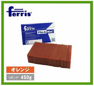 ferris(フェリス)スライスワックス オレンジ 1ポンド