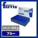 ferris(フェリス)ブロックワックス ブルー 1ポンド