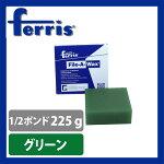 ferris(フェリス)ブロックワックスグリーン1/2ポンド
