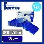 ferris(フェリス)スライスワックスブルー7mmバラ