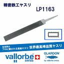 vallorbe(バローベ)鉄工ヤスリ 平(巾広)LP1163-6-0