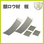 S&F(シーフォース)5分銀鑞5g50×厚0.25×40mm