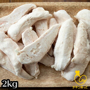 国産 鶏ささみ 2kg(1kg×2) バラ凍結 【ササミ】【国産】【鶏肉】【ささみ】【業務用】【ペットフード】【冷凍】【冷凍ささみ】【冷凍ササミ肉】【激安】【1キロ】【ささみ ジャーキー 用