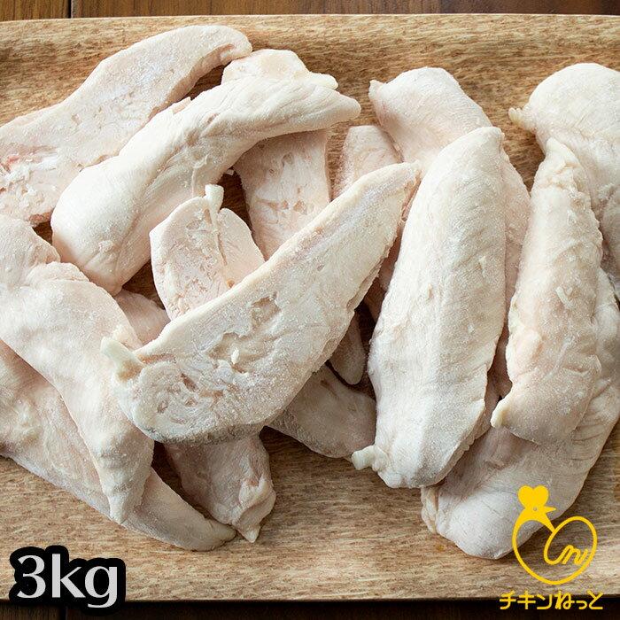 国産 鶏ささみ 3kg(1kg×3) バラ凍結 【国産】【鶏肉】【ささみ】【業務用】【ペットフード】【ヘルシー】【冷凍】【冷凍ささみ】【激安】【1キロ】【ささみ ジャーキー 用】【犬 おやつ 用】【ダイエット】【低カロリー】