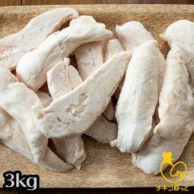 国産 鶏ささみ 3kg(1kg×3) バラ凍結 国産 鶏肉 ささみ 業務用 ペットフード ヘルシー 冷凍 冷凍ささみ 激安 1キロ ササミ ジャーキー 用 犬 おやつ 用 ダイエット 低カロリー