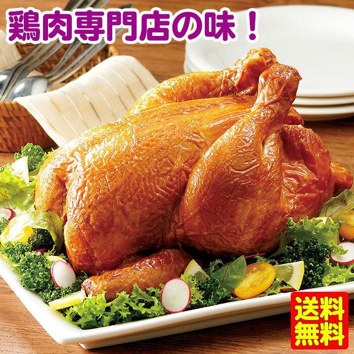 Xmas限定 スモークチキン1.7kg【送料無料】櫻燻 五穀味鶏1.7kg(さくらいぶしごこくあじどり)【冷蔵】燻製 スモークチキン お歳暮 クリスマスギフト 骨付き 予約 Xmas チキン 購入 クリスマスチキン