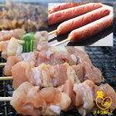 【送料無料】選べる♪焼き鶏セット 串付フランク付!!五穀味鶏焼き鶏または通の国産焼鳥(7種類からお好きなもの1種類)2…