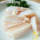 国産鶏肉ヤゲン軟骨300g希少部位少量パックヤゲン軟骨鶏ヤゲン焼き鳥唐揚げ