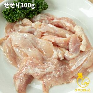 国産 鶏肉 せせり300g 希少部位少量パック 鶏せせり 首肉