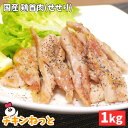 国産 鶏肉 首肉 せせり(1kg×1P) 業務用 国産 冷凍 せせり セセリ ネック 小肉 希少