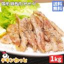国産 鶏 首肉(1kg×1P) 送料無料 鶏肉 業務用 冷凍 せせり セセリ ネック 小肉 希少 売れ筋 せせり 安い せせり 焼…