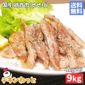 首肉9kg(1kg×9P) 国産 送料無料 業務用 せせり セセリ ネック 小肉 希少