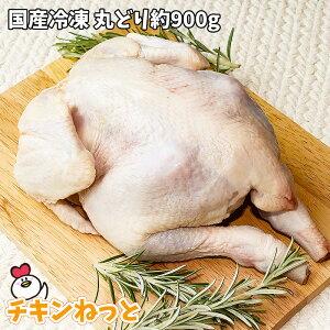 国産冷凍 丸どり約900g 1羽(3〜5人分目安)丸鶏 中抜き BBQ アウトドア キャンプ ダッチオーブン 調理 丸鶏 購入 クリスマス Xmas チキン 販売 ローストチキン 用 ご確認:10kg毎に送料一口加算