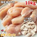 国産 鶏ささみ 10kg(1kg×10袋) 送料無料 バラ凍結 ササミ 国産 鶏肉 ささみ 業務用 ペットフード ヘルシー 冷凍 …
