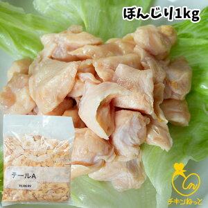 国産 ぼんじり(テール)1kg(1kg×1P)鶏肉 希少部位 業務用 焼鳥 冷凍 ボンジリ 焼き鶏 ヤキトリ【油壷あり】