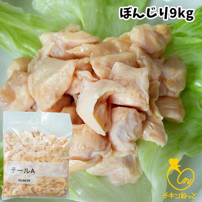 【送料込み】国産 ぼんじり(テール)9kg(1kg×9P) 鶏肉 希少部位 業務用 焼鳥 冷凍 ボンジリ 焼き鶏 ヤキトリ