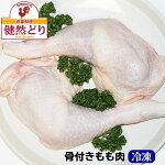 骨付きモモ2本(470g)【冷凍】