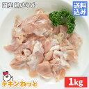 送料込 国産 鶏 腹膜(はらみ)1kg(1kg×1P) お試し 国産鶏ハラミ 鶏肉 希少部位 業務用 焼鳥 冷凍 ハラミ 鶏はらみ…
