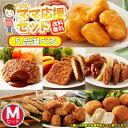 【SALE!】選べる 業務用お惣菜 ママ応援セット【M】5品選べる【...