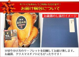 【早割10%OFF!クリスマスご予約受付中】クリスマスチキンスモークチキン1.7kg【送料無料】櫻燻五穀味鶏1.7kg(さくらいぶしごこくあじどり)【冷蔵】燻製スモークチキンお歳暮クリスマスギフト骨付き予約Xmasチキン購入2020