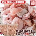 送料無料 国産 鶏もも肉 唐揚用800g×2パックセット(計1.6kg) 鶏肉 通販 冷凍 国産 カット済み から揚げ からあげ