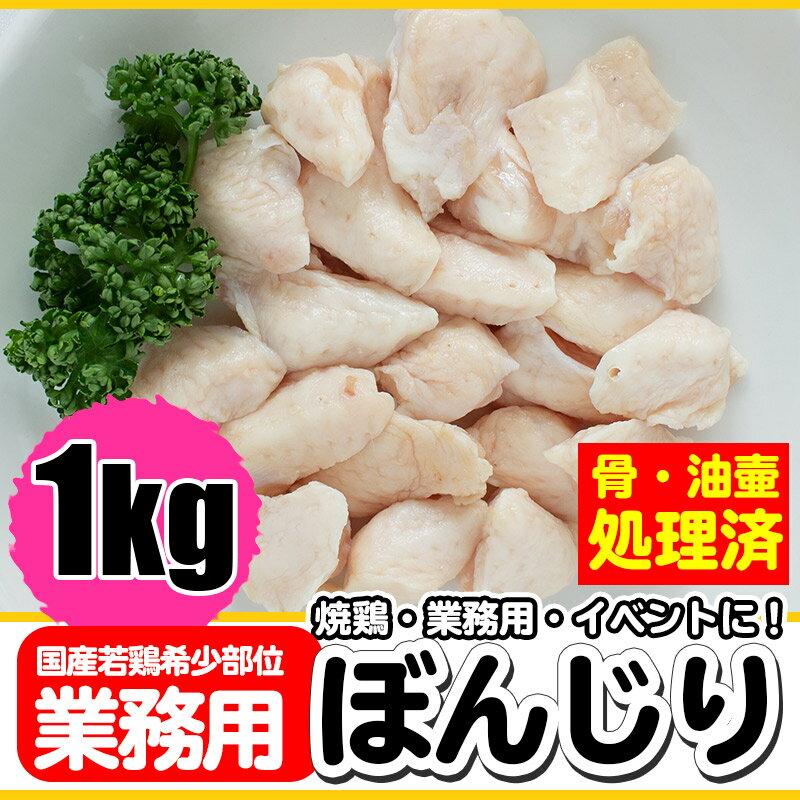 国産 ぼんじり(テール)1kg(1kg×1P) 【骨抜き・油壷処理済み】鶏肉 希少部位 業務用 焼鳥 冷凍 ボンジリ 焼き鶏 ヤキトリ