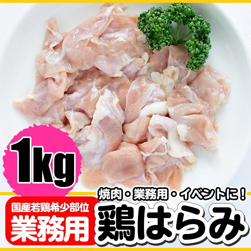 国産 鶏 腹膜(はらみ)1kg(1kg×1P) 鶏肉 希少部位 業務用 焼鳥 冷凍 ハラミ 鶏はらみ 鶏ハラミ肉 焼肉