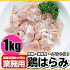 国産鶏腹膜(はらみ)1kg(1kg×1P)鶏肉希少部位業務用焼鳥冷凍ハラミ鶏はらみ鶏ハラミ肉