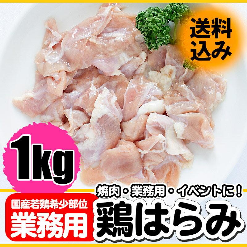 【送料込み】【お試し】国産 鶏 腹膜(はらみ)1kg(1kg×1P) 国産鶏ハラミ 鶏肉 希少部位 業務用 焼鳥 冷凍 ハラミ 鶏はらみ 鶏ハラミ肉
