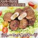 カレーinハンバーグ1kg【冷凍】【惣菜】【おかず】【レンジ】【パーティー】【お弁当】