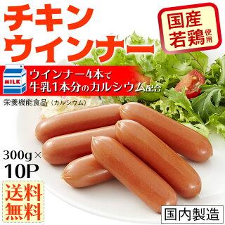 【送料無料】チキンウインナー10パックセット(合計3kg)【チキン】【ウインナー】【お弁当】【カルシウム入り】【国産】【栄養機能食品】